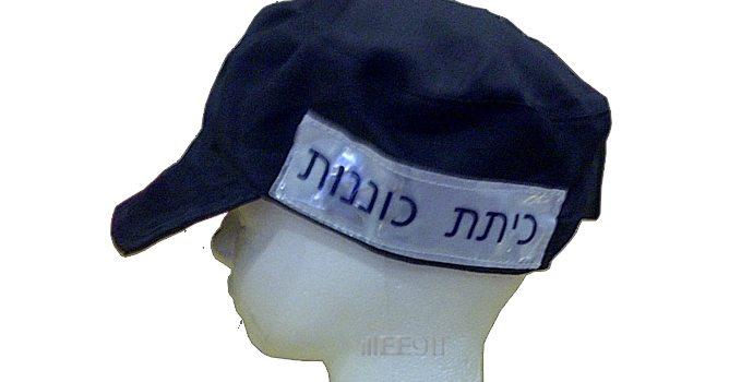 """כובע זיהוי """"כיתת כוננות"""""""